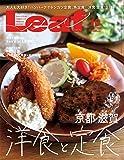 LEAF(リーフ)2019年10月号 (京都・滋賀 洋食・定食)