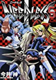 NEEDLESS 5 (ヤングジャンプコミックス)
