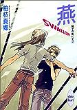 燕-SWALLOW- 硝子の街にて(7) (講談社X文庫ホワイトハート(BL))