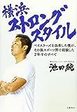 横浜ストロングスタイル ベイスターズを改革した僕が、その後スポーツ界で経験した2年半のすべて