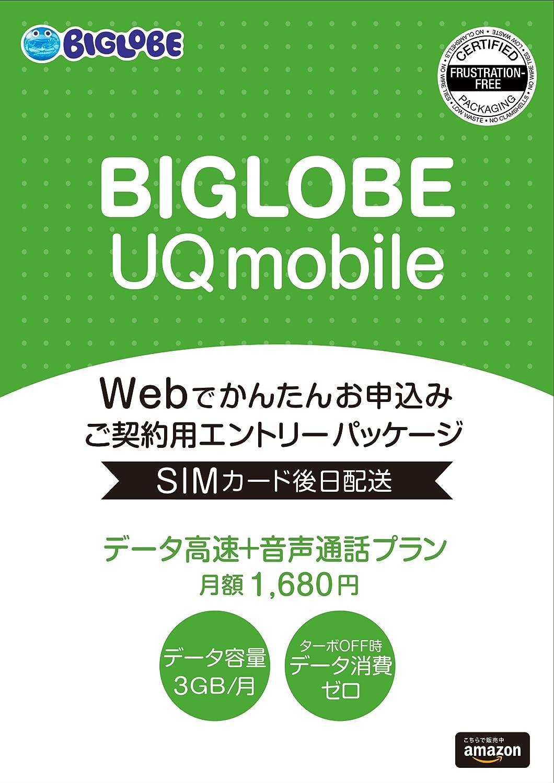 BIGLOBE UQ mobile エントリーパッケージで IIJ mioからMNPしました