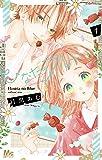 ひなたのブルー 1 (マーガレットコミックス)