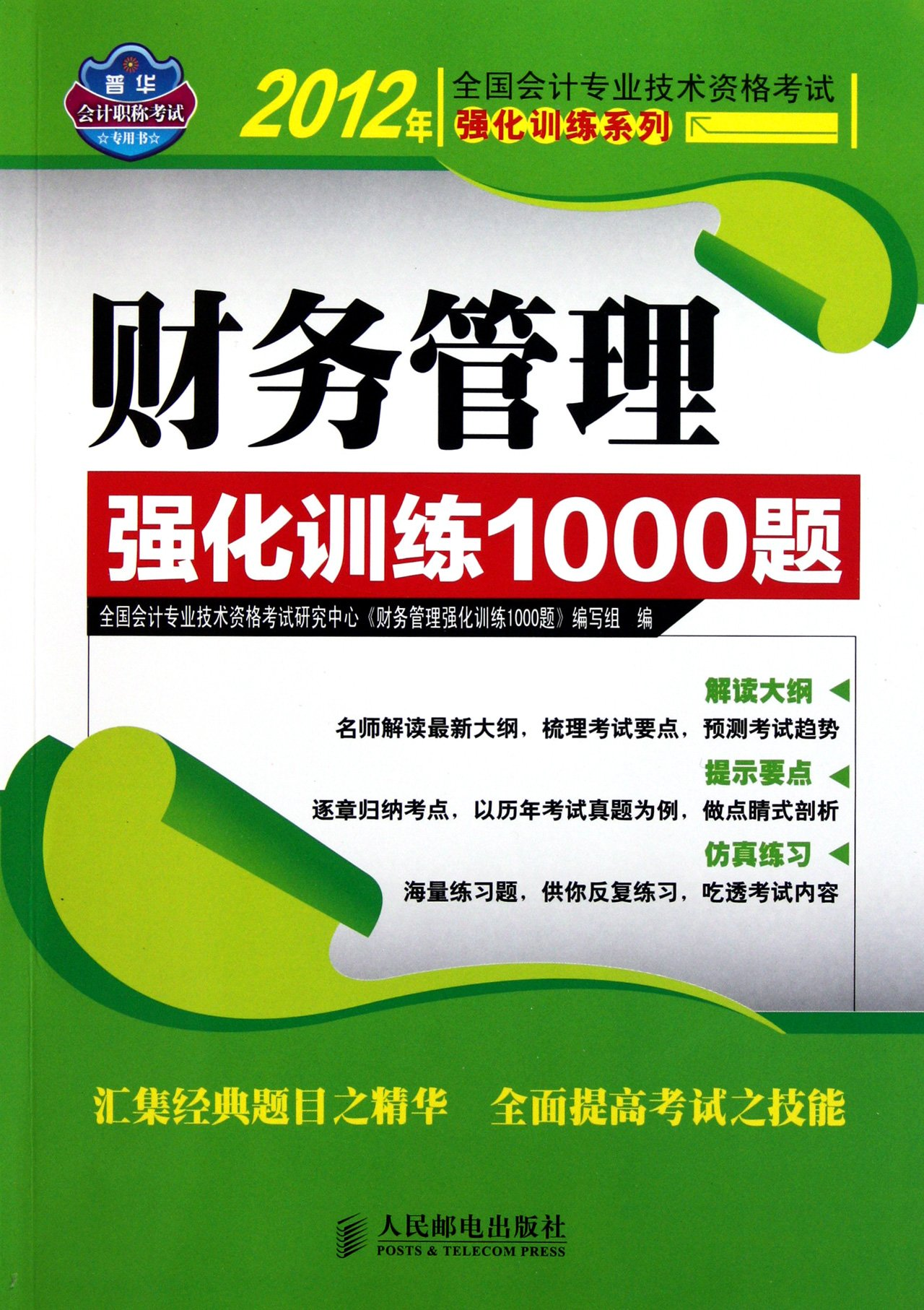 Read Online 1000 Intensive Training Topics on Financial Management (Chinese Edition) PDF
