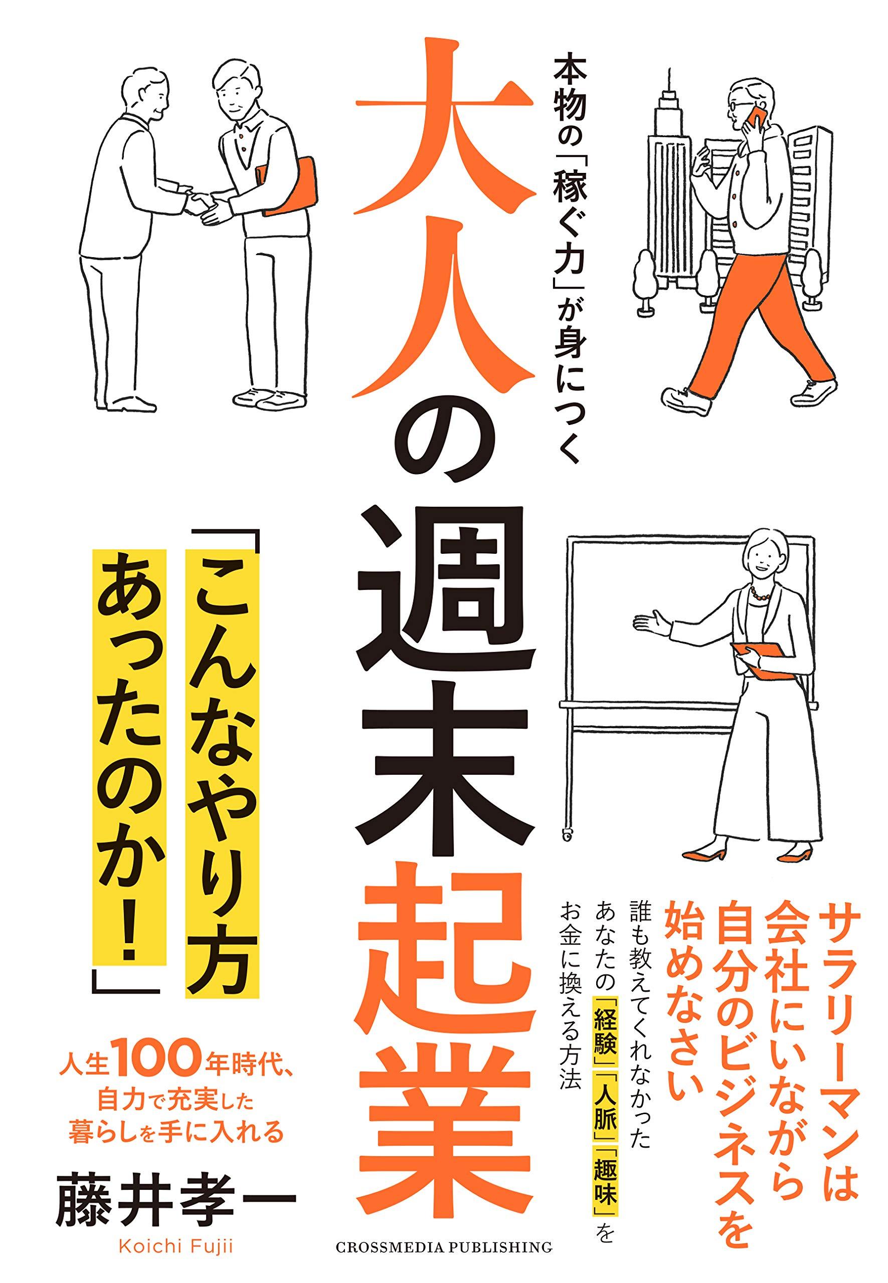 大人の週末起業 | 藤井 孝一 |本 | 通販 | Amazon