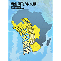商业周刊/中文版:拥抱大西洋——西非与南非经济