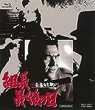 新 仁義なき戦い 組長最後の日 [Blu-ray]