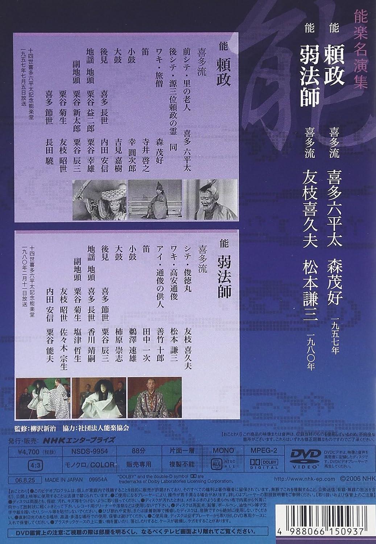 Amazon.co.jp | 能楽名演集 能「...