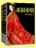 柔福帝姬(全两册)(读客熊猫君出品)