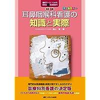 改訂3版 耳鼻咽喉科看護の知識と実際 (臨床ナースのためのBasic&Standard)
