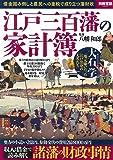 江戸三百藩の家計簿 (別冊宝島 2527)