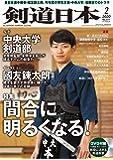剣道日本 2020年 2月号 DVD付 [雑誌]