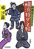 新聞売りコタツ 横浜特ダネ帖 (時代小説文庫)