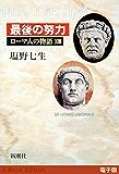 最後の努力──ローマ人の物語[電子版]XIII