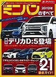 2019年 最新ミニバンのすべて (モーターファン別冊 統括シリーズ Vol. 113)