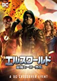 エルスワールド 最強ヒーロー外伝 [DVD]