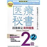 医療秘書技能検定実問題集2級〈2014年度 2〉第47回~51回
