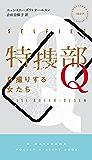 特捜部Q―自撮りする女たち― (ハヤカワ・ミステリ)