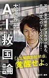AI救国論 (新潮新書)