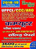 UPPCL-CCC-ARO Computer Solved Papers