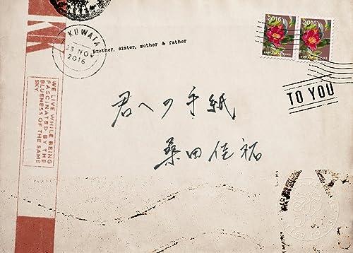 君への手紙 (初回限定盤)