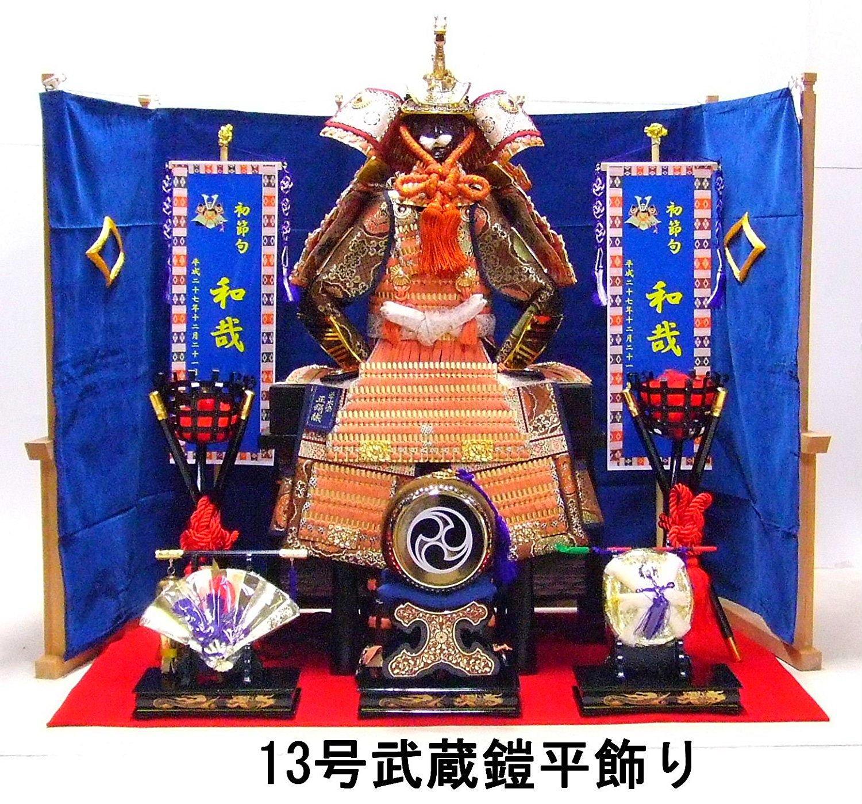 13号武蔵鎧平飾り 正絹仕様 五月人形 B071SCWQZ7