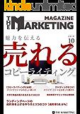 THE MARKETING MAGAZINE(ザ・マーケティングマガジン)10月号(売れるコピーライティング)