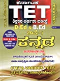 Karnataka TET Language -1 (kannada)