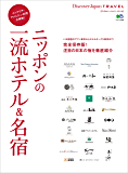 Discover Japan TRAVEL ニッポンの一流ホテル&名宿 [雑誌] 別冊Discover Japan