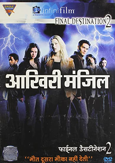 final destination 4 movie tamil dubbed download