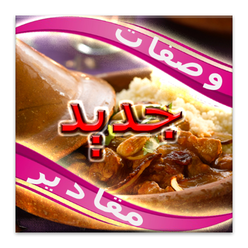 Amazon com: Moroccan recipes: Appstore for Android