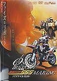 「555(ファイズ)リポート」劇場版「仮面ライダー555(ファイズ)パラダイス・ロスト」メイキング [DVD]