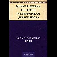 Михаил Щепкин. Его жизнь и сценическая деятельность (Russian Edition)