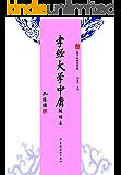孝经 大学 中庸(玩诵本) (苇杭文库·国学经典诵读系列(第1辑))