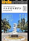 ベトナビマガジン ダナン&ホイアン 2019年5月号 (Vol.11) (English Edition)