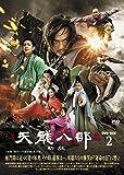 [DVD]天龍八部〈新版〉 DVD-BOX2