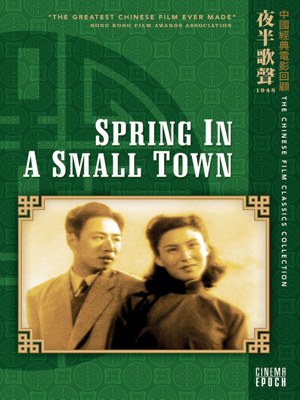 Spring in a Small Town on Amazon Prime Video UK