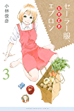 セーラー服、ときどきエプロン(3) (マンガボックスコミックス)