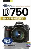 今すぐ使えるかんたんmini Nikon D750 基本&応用 撮影ガイド