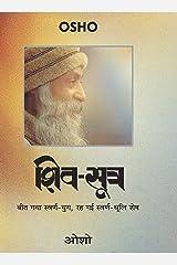 शिव-सूत्र – Shiv Sutra (Hindi Edition) Kindle Edition