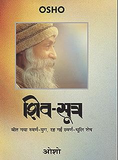 ईशवसयपनषद Ishavasya Upanishad Hindi Edition