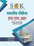 Indian Navy SSR