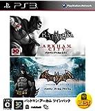 WARNER THE BEST バットマン:アーカム・ツインパック - PS3