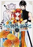 うちの陛下が新米で。 第3巻 (あすかコミックスDX)