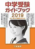 中学受験ガイドブック(2019年度受験用〈私立・国公立/関西版〉)