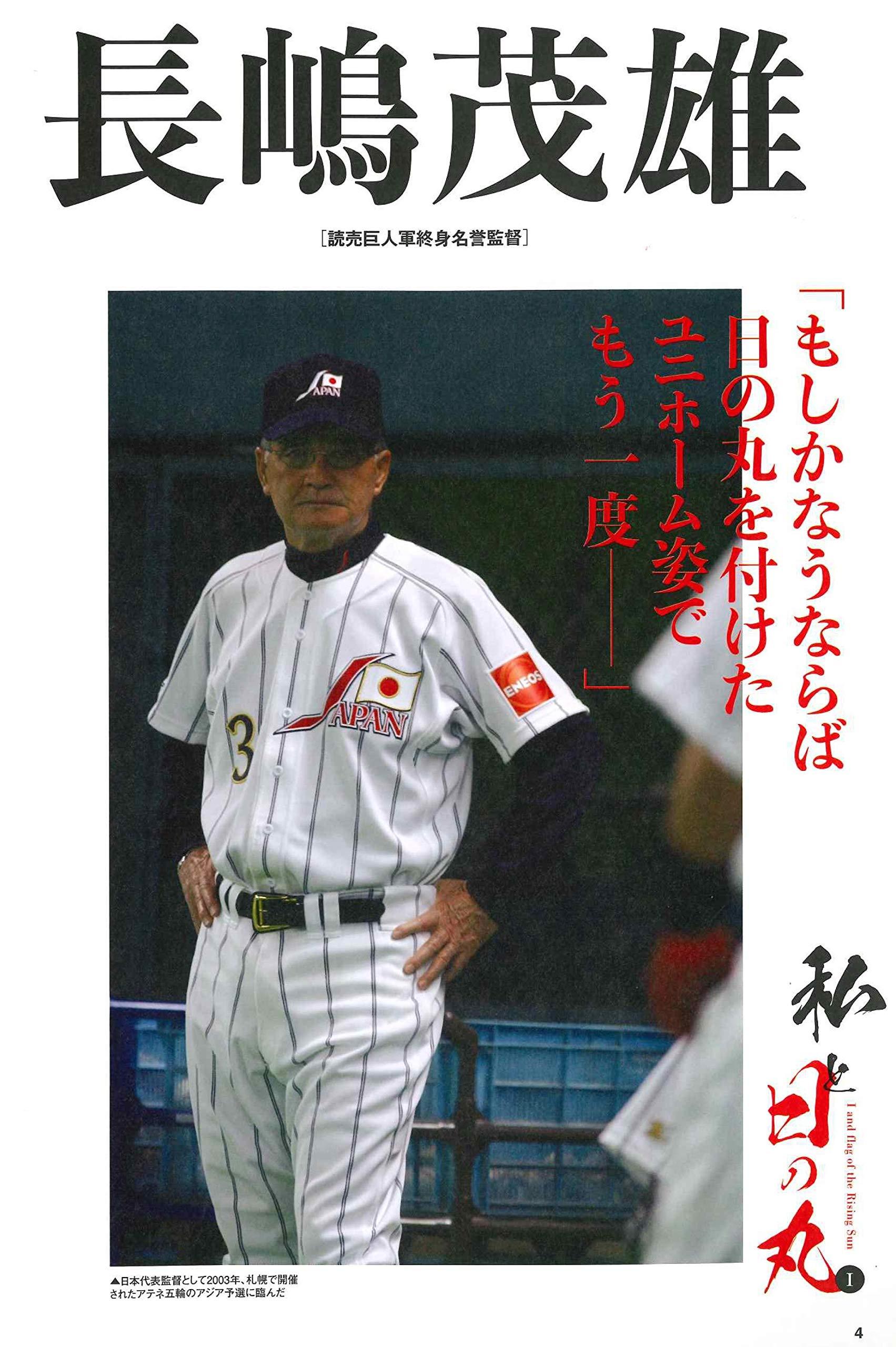 代表 ユニフォーム 歴代 日本