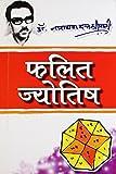 Phalit Jyotish
