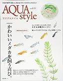 Aqua Style(アクアスタイル) (NEKO MOOK)