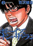 ボーイズ・オン・ザ・ラン(2) (ビッグコミックス)