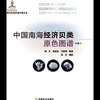 中国南海经济贝类原色图谱(中国海贝之父蔡英亚先生的精灵世界)