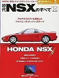 初代NSXのすべて―保存版記録集 (モーターファン別冊 世界の傑作スーパーカーシリーズ)